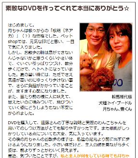 犬のしつけ遠藤04.png