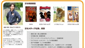 犬のしつけ遠藤02.png